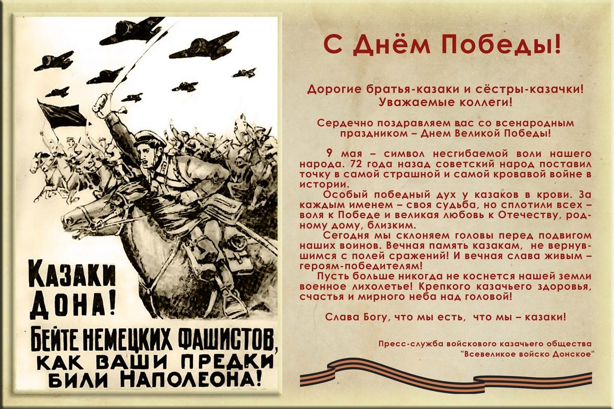 С-Днём-Победы