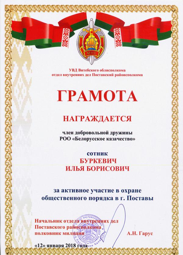 Грамота БУРК