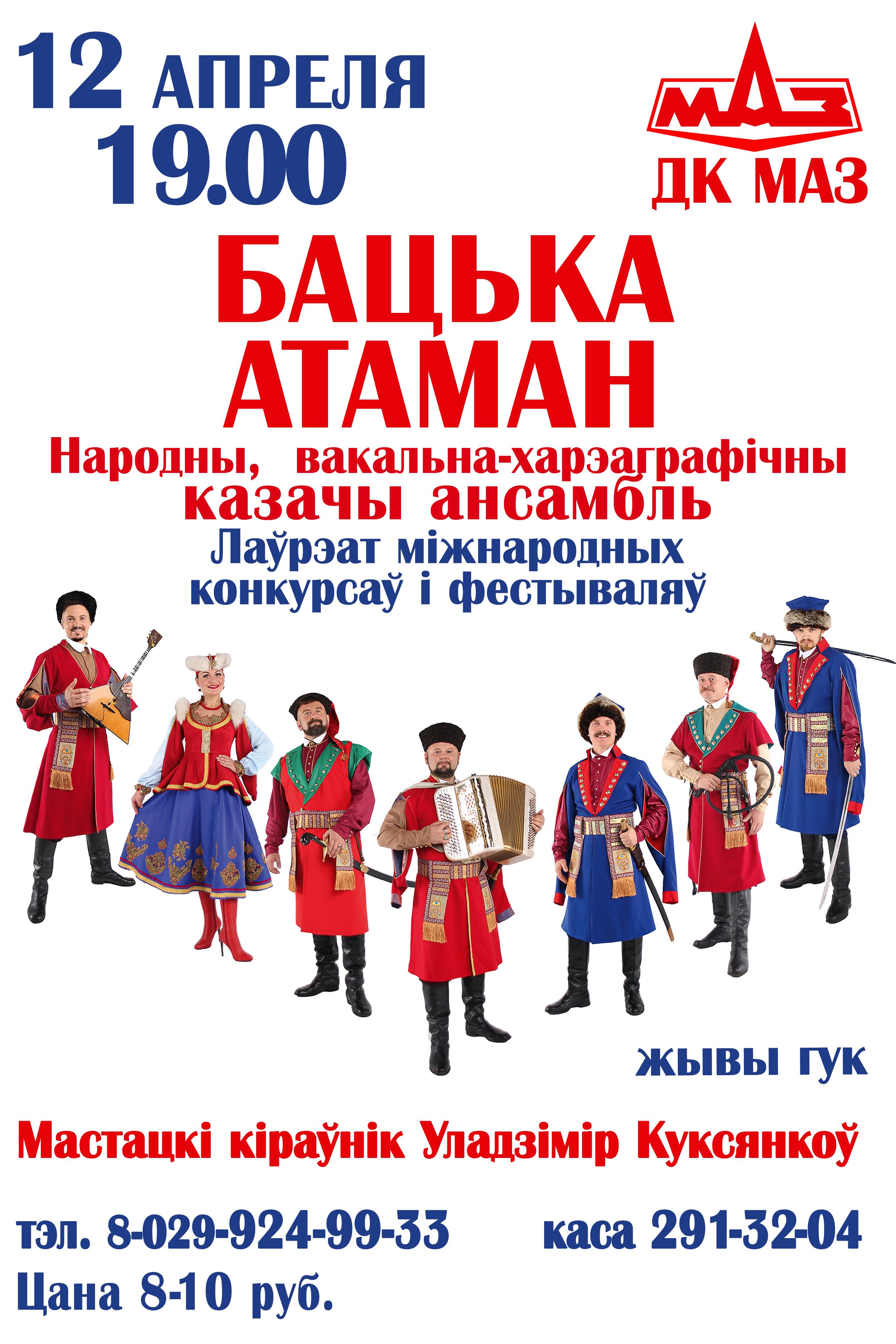 БА Афиша ДК МАЗ